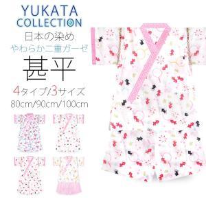 ふんわりやわらか 二重ガーゼ 甚平 女児 キッズ&ベビー 選べる4タイプ 3サイズ 80cm 90cm 100cm|kimono-cafe
