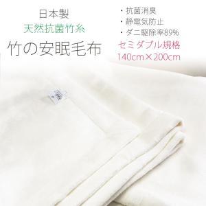 シルクのような肌触り 「竹の安眠毛布」お肌に優しい天然繊維 竹糸 高級毛布 抗菌 消臭 ダニ駆除 静電気防止 SGS証明済み|kimono-cafe