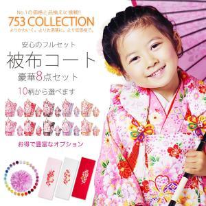被布コート 9点セット 選べる10柄 古典 モダン 着物セット 被布セット 七五三 着物 女児用 雛祭り 3歳 女の子 選べる10タイプ kimono-cafe