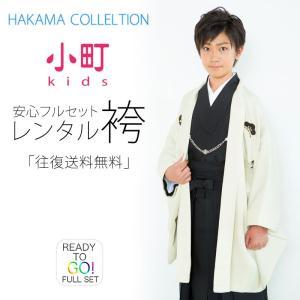 【>H31年3月19日前後ご予約不可です。】  男児用 飾り紋付き羽織袴フルセットです。 正絹...