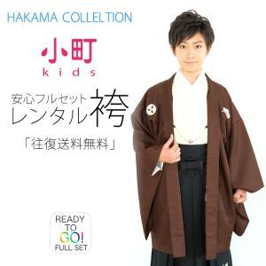 【H31年3月20日前後ご予約不可です。】 男児用 飾り紋付き羽織袴フルセットです。 正絹にも見劣り...