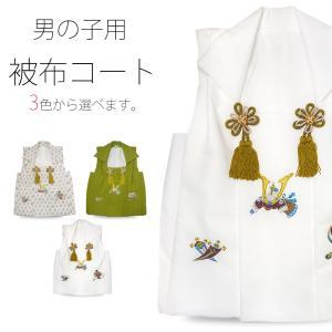 3歳男の子用の被布コートです。 お宮参りの着物と合わせて、七五三やお正月等のお祝い着にぴったり! 派...