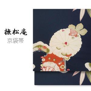 現品限り 撫松庵 高級 ポリちりめん京袋帯 着物 日本製 kimono-cafe