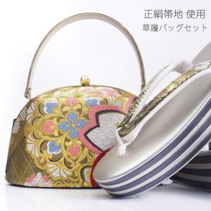 正絹 帯地 振袖用 草履バッグ セット 厚底草履 Lサイズ 24.5cm 銀 金 日本製|kimono-cafe