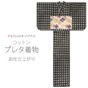 きものcafeオリジナル 新感覚コットンの着物 コーデュロイ地 綿100% 単品 単衣 フリーサイズ チェック 5|kimono-cafe