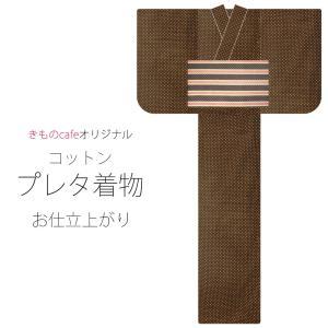 きものcafeオリジナル 新感覚コットンの着物 コーデュロイ地 綿100% 単品 単衣 フリーサイズ ブラウン ドット 5|kimono-cafe