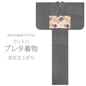 きものcafeオリジナル 新感覚コットンの着物 コーデュロイ地 綿100% 単品 単衣 フリーサイズ ブラウン 白黒千鳥 5|kimono-cafe