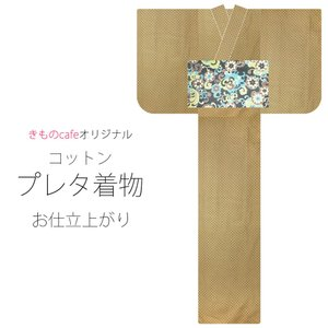 きものcafeオリジナル 新感覚コットンの着物 コーデュロイ地 綿100% 単品 単衣 フリーサイズ ベージュ ドット 5|kimono-cafe