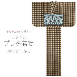 きものcafeオリジナル 新感覚コットンの着物 コーデュロイ地 綿100% 単品 単衣 フリーサイズ ベージュ チェック 5|kimono-cafe