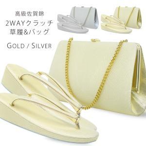高級佐賀錦草履 バッグ セット クラッチバッグタイプ 選べる2サイズ 2カラー 金 銀 ゴールド シルバー Mサイズ Lサイズ|kimono-cafe