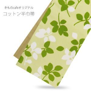きものcafeオリジナル コットン リバーシブル 半巾帯 綿 cotton 着物 グリーン 黄緑 日本製 kimono-cafe