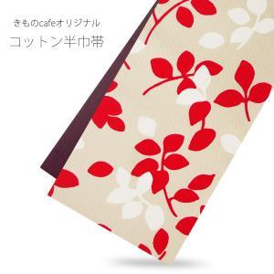 きものcafeオリジナル コットン リバーシブル 半巾帯 綿 cotton 着物 ベージュ 赤 レッド 日本製 kimono-cafe