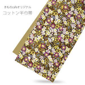 きものcafeオリジナル コットン リバーシブル 半巾帯 綿 cotton 着物 小花 花畑 日本製 kimono-cafe