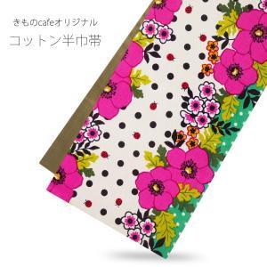 きものcafeオリジナル コットン リバーシブル 半巾帯 綿 cotton 着物 緑 ハイビスカス ドット 日本製 kimono-cafe