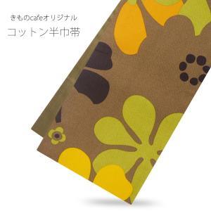 きものcafeオリジナル コットン リバーシブル 半巾帯 綿 cotton 着物 ブラウン 黄色 トロピカル 日本製 kimono-cafe