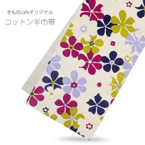 きものcafeオリジナル コットン リバーシブル 半巾帯 綿 cotton 着物 オフホワイト 花 フワラー 日本製 kimono-cafe