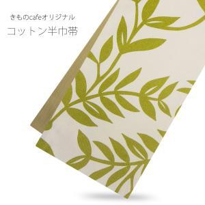 きものcafeオリジナル コットン リバーシブル 半巾帯 綿 cotton 着物 オフホワイト 緑 グリーン 植物 日本製 kimono-cafe