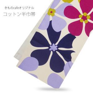 きものcafeオリジナル コットン リバーシブル 半巾帯 綿 cotton 着物 オフホワイト 花 トロピカル 日本製 kimono-cafe