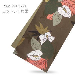 きものcafeオリジナル コットン リバーシブル 半巾帯 綿 cotton 着物 ブラウン トロピカル ハイビスカス 日本製 kimono-cafe