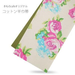 きものcafeオリジナル コットン リバーシブル 半巾帯 綿 cotton 着物 ベージュ 薔薇 紫陽花 日本製 kimono-cafe