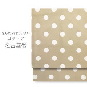 きものcafeオリジナル コットン 名古屋帯 綿 cotton 着物 ベージュ ドット 白玉 日本製 kimono-cafe