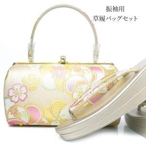 草履バッグ セット 高級 帯地 振袖用 成人式に最適 フリーサイズ 2枚芯 シャンパンゴールド台 クリーム ねじり梅|kimono-cafe