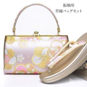 草履バッグ セット 高級 帯地 振袖用 成人式に最適 フリーサイズ 2枚芯 シャンパンゴールド台 ピンク ねじり梅|kimono-cafe