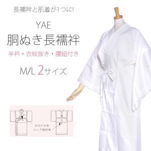長襦袢 胴ぬき ワンピース 半衿付 抜衿布 衣紋抜き付 腰紐付 さらし天竺 綿100% 通年用 白 じゅばん 日本製 仕立て上がり|kimono-cafe