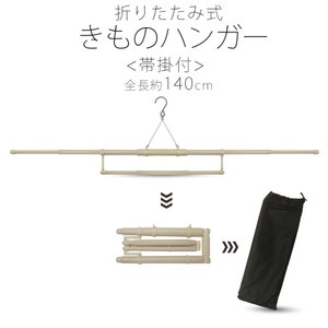 折りたたみ式 帯掛け付きの伸縮タイプの着物ハンガーです。< ワイド設計ですので、135cmまで...