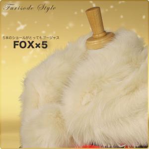 FOX×5連ショール [クリーム] 前撮り にぴったり♪ 前撮り|kimono-cafe