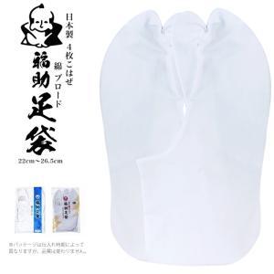 高級 日本製 「福助」足袋 4枚コハゼ ブロード さらし 22cm〜26.5cmまで対応ゆうパケット3足まで対応《さらし裏》|kimono-cafe