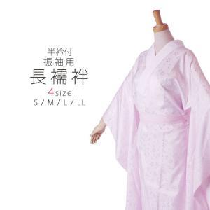 届いてすぐ着れる 洗える 振袖用 長襦袢 半衿付 選べる4サイズ ピンク プレタ 地紋入 仕立て上がり S M L LL kimono-cafe