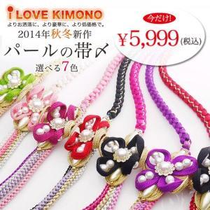 正絹 絹100% 振袖用パールとラインストーンが豪華な手組み帯〆 帯締め 選べる7色カラバリ|kimono-cafe