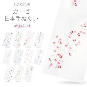 日本製・和柄手ぬぐいシリーズ<br> 優しい手触りの綿100%ガーゼを使用した日本手ぬぐ...
