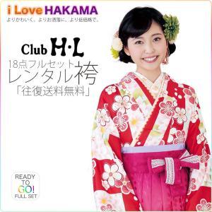 2尺袖 着物 袴 H・Lブランド フルセット レンタル 古典...