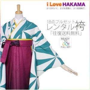 2尺袖 着物 袴 フルセット レンタル レトロ 古典  S/...