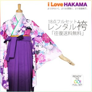 二尺袖 着物 と袴 フルセット レンタル 貸衣装・卒業式 古典 Sサイズ Mサイズ Lサイズ 紫 白 緑