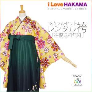 2尺袖 着物 袴 フルセット レンタル 古典 モダン レトロ...