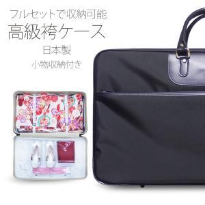 日本製 高級 袴ケース 着物バッグ 大容量 舞台等 和装バッグ 着付け 収納 あづま姿|kimono-cafe
