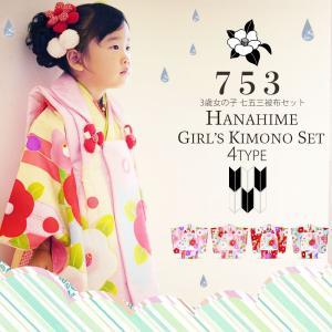2018年 新作 七五三 着物 被布コート セット 11点セット 選べる4タイプ 花ひめ 被布セット 七五三 着物 3才 女児用・雛祭り・3歳 女の子 kimono-cafe