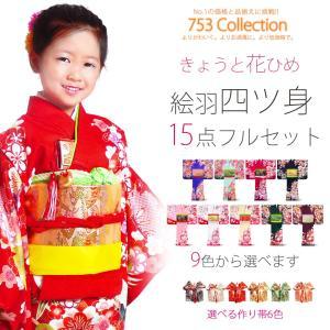 七五三 7歳 絵羽 四ツ身 きょうと花ひめ 15点フルセット 選べる9柄 7歳女児用 レトロ 古典 七五三 お正月 ひな祭り着物 女の子 四つ身 kimono-cafe