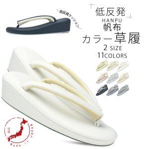 低反発 帆布 ぞうり 単品 選べる 11色 2サイズ Lサイズ Mサイズ クッション 草履 桃 藤 うぐいす色日本製 kimono-cafe