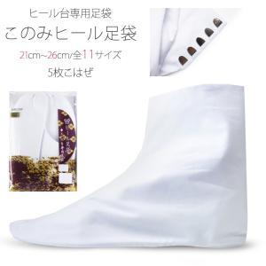 足袋 ヒール台 専用 足袋「このみヒール足袋」綿100% さりげなく 身長アップ お洒落アイテム 〔 和装着付け小物 道具 〕 足袋 日本製 振袖 訪問着|kimono-cafe