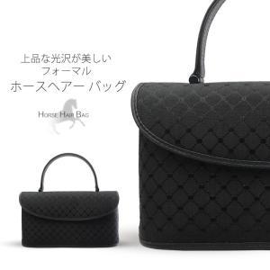 光沢が美しい 高級 フォーマル ホースヘアー 和洋兼用 バッグ 手提げ チェック 黒 ブラック フォーマル|kimono-cafe