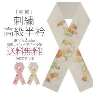 豪華 な 刺繍 の 半衿 振袖用 雪輪 松竹梅 選べる2色 ゆうパケット 送料無料 白 ベージュ ピンク 前撮り 振袖 訪問着 小紋|kimono-cafe