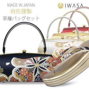 岩佐謹製 IWASA 西陣帯地使用 高級 草履 バッグ セット 選べる4色 ハイクラス 日本製|kimono-cafe
