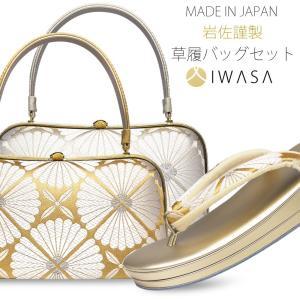 岩佐謹製 IWASA 西陣帯地使用 高級 草履 バッグ セット 選べる2色 金銀 ハイクラス 24cm フリーサイズ 3枚芯 絹 日本製|kimono-cafe
