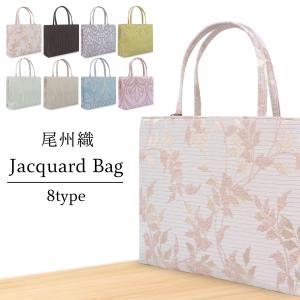 日本製 ジャガード織 A4サイズ バッグ 和装 和洋兼用 単品 選べる8タイプ トートバッグ 手提げバッグ|kimono-cafe