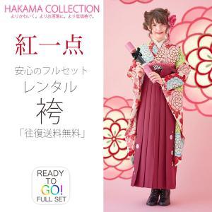 紅一点 ジュニア サイズ ブランド 2尺袖 着物 袴 フルセ...