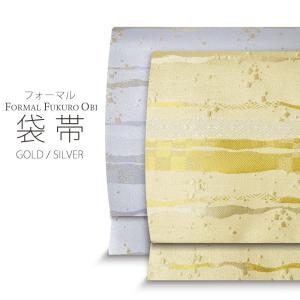 フォーマル 袋帯 選べる 金 銀ゴールド シルバー ポリエステル  日本製 kimono-cafe